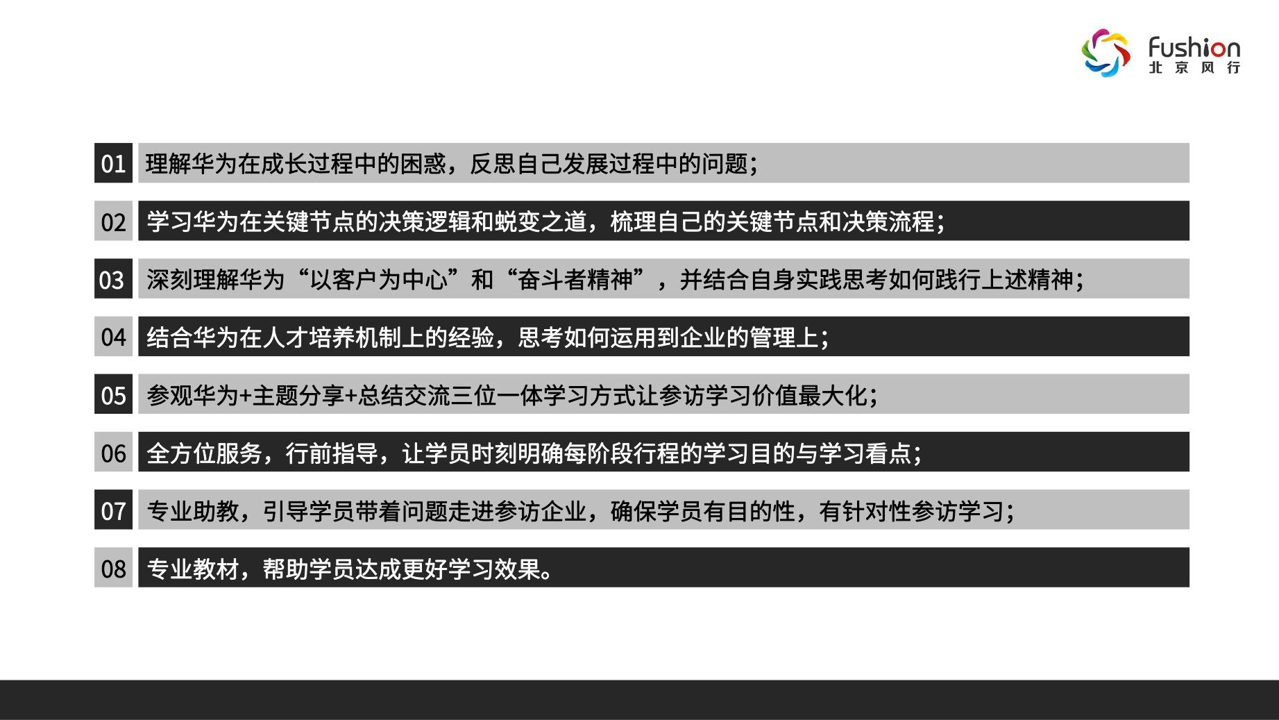 风行商旅,北京企业商旅,北京会议活动搭建,北京企业定制游,北京会议活动策划,北京境外展会搭建,北京商务考察,北京差旅系统,德国商务咨询,德国展会,北京风行