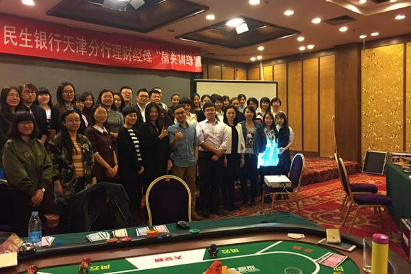 兴业基金-民生银行天津分行理财经理训练营