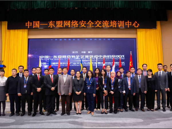 中国&东盟网络安全交流培训会-中国信通院