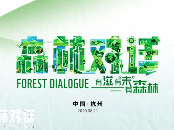 2020世界自然基金会(瑞士)森林对话可持续论坛